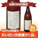 【徳島産だいだい100%天然果汁】だいだい酢1.8L×3本  商品 要冷蔵保管佐那河内村限定商品☆本商品は送料無料ですが北海道・沖縄離島は別途料金頂戴します。