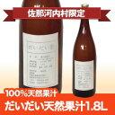 【徳島産だいだい100%】だいだい果汁1.8L佐那河内村限定商品☆おすすめ☆