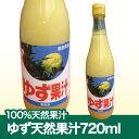 平成28年産果汁!【徳島産ゆず天然果汁】ゆず720mL