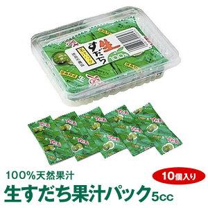 《徳島県産すだち天然果汁100%》生すだち果汁パック5cc(10個入り)【メール便発送】【代引き不可・時間指定不可】