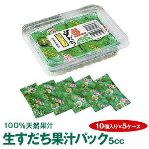 《徳島県産すだち天然果汁100%》生すだち果汁パック5cc(10個入り×5ケース)【メール便発送】【代引き不可・時間指定不可】