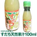 徳島県産すだち果汁100%すだち天然果汁100mL