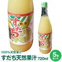 徳島県30年産すだち天然果汁100%すだち天然果汁720mL×5本【送料無料】※北海道、沖縄及び離島は別途発送料金が発生…
