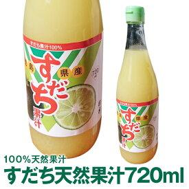 徳島県令和元年産すだち天然果汁100%すだち天然果汁 720mL