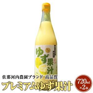 令和元年産 佐那河内農園ブランド 高品質 プレミアムゆず果汁 720ml×2本