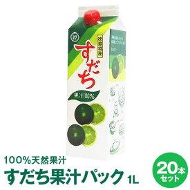 【令和元年産徳島県産すだち果汁100%】すだち果汁パック1L×20本【送料無料】※北海道、沖縄及び離島は別途発送料金が発生します