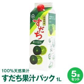 【令和元年産徳島県産すだち果汁100%】すだち果汁パック1L×5本【送料無料】※北海道、沖縄及び離島は別途発送料金が発生します