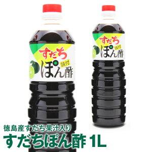 【徳島産すだち果汁入り】徳島ご当地商品 すだちぽん酢1L