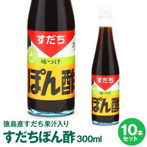 【徳島産すだち果汁入り】すだちぽん酢300mL×10本【送料無料】※北海道、沖縄及び離島は別途発送料金が発生します