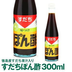 【徳島産すだち果汁入り】徳島ご当地商品 すだちぽん酢300mL