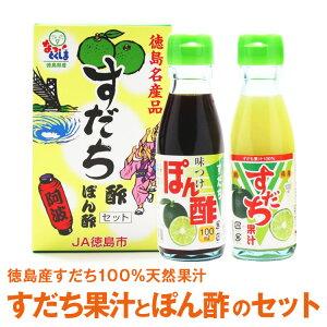 【徳島産すだち100%天然果汁とぽん酢のセット】すだちぽん酢セット【送料無料】※北海道、沖縄及び離島は別途発送料金が発生します