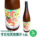 30年産 徳島産すだち天然果汁すだち天然果汁 1.8L×3本 要冷蔵保管【送料無料】※北海道、沖縄及び離島は別途発送料…
