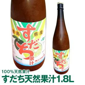 30年産徳島産すだち天然果汁すだち天然果汁 1.8L 要冷蔵保管 佐那河内村限定商品☆おすすめ☆