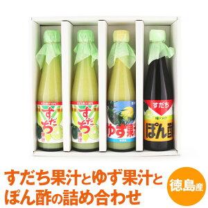 【徳島産天然果汁100%】「すだちセット」すだちとゆずとぽん酢の詰め合わせ
