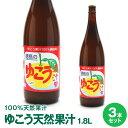 【令和元年産徳島県産ゆこう100%天然新果汁】ゆこう天然果汁1.8L×3本【送料無料】冷蔵保管※北海道、沖縄及び離島は…