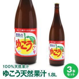 【徳島県産ゆこう天然果汁1.8L×3本【送料無料】冷蔵保管※北海道、沖縄及び離島は別途発送料金が発生します
