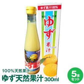 平成30年産新果汁!【徳島産ゆず天然果汁100%】ゆず天然果汁300mL×5本【送料無料】※北海道、沖縄及び離島は別途発送料金が発生します