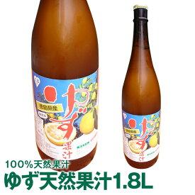 平成30年徳島県産ゆず果汁!1.8L100%生 要冷蔵保管佐那河内村限定商品☆おすすめ☆