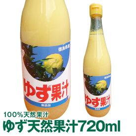 平成30年産果汁!【徳島県産ゆず天然果汁】 ゆず 天然果汁720mL