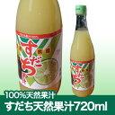 徳島産すだち天然果汁100%すだち720mL