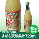徳島産すだち天然果汁100%すだち720mL×10本【送料無料】※北海道、沖縄及び離島は別途発送料金が発生します