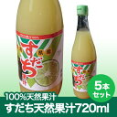 徳島産すだち天然果汁100%すだち720mL×5本【送料無料】※北海道、沖縄及び離島は別途発送料金が発生します