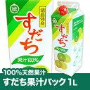 【徳島産すだち100%天然果汁】すだち果汁パック1L