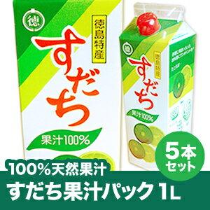 【徳島産すだち100%天然果汁】すだち果汁パック1L×5本【送料無料】※北海道、沖縄及び離島は別途発送料金が発生します