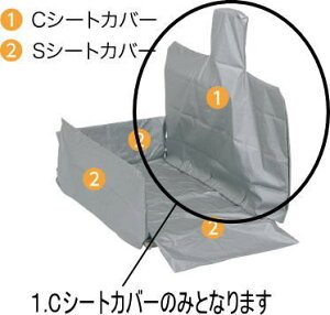[いうら] 車椅子用電動昇降機 UD-320用 Cシートカバー