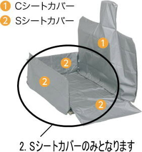[いうら] 車椅子用電動昇降機 UD-320用 Sシートカバー