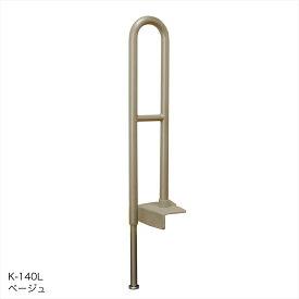 [アロン化成]安寿 上がりかまち用手すり L型固定板 K-140L 531-032