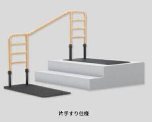 [モルテン] ルーツ エントランス 片手すり MNTPOE 介護 屋外用 階段 置き型 置くだけ 設置 工事不要 工事無し 種類