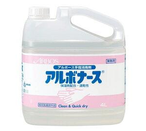 [アルボース] アルボナース手指消毒液 4L/本 保湿成分配合 速乾性 業務用