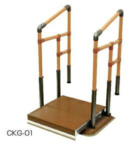 [矢崎化工] あがりかまち用 たちあっぷミニ CKG-01 両手すり スライドベース付 介護 玄関 手すり付き踏み台 段差昇降支え 置き型 置くだけ 簡単設置 工事不要 重量33.7kg 手すり高さ80〜85cm 対応