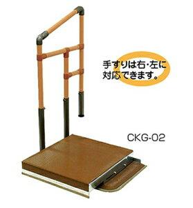[矢崎化工] あがりかまち用 たちあっぷミニ CKG-02 片手すり スライドベース付 介護 玄関 手すり付き踏み台 段差昇降支え 置き型 置くだけ 簡単設置 工事不要 重量28.2kg 手すり高さ80〜85cm 対応