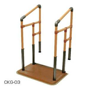 [矢崎化工] あがりかまち用 たちあっぷミニ CKG-03 両手すり スライドベース無 介護 玄関 段差昇降支え 置き型 置くだけ 簡単設置 工事不要 重量26.4kg 手すり高さ80〜85cm 対応段差4〜18cm ヤザキ