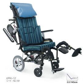 【法人宛送料無料】 カワムラサイクル ティルト・リクライニング車椅子 コンパクト くるーん KPFK-12 介助式 ぴったりフィット 肘跳ね上げ 脚部エレベーティング・スイングアウト 折りたたみ クッション付 ベルト付 KAWAMURA