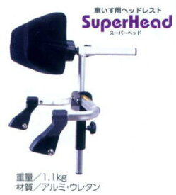 [カワムラサイクル] スーパーヘッド S/Mサイズ 車椅子 ヘッドレスト 首 支え 後付け 折りたたみ KAWAMURA