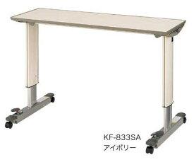 【個人宛送料無料】[パラマウントベッド] オーバーベッドテーブル KF-833LA/KF-833SA (対応ベッド幅:91cm/83cm)