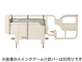 [パラマウントベッド] サクっとポケット KS-96P (スイングアーム介助バー用)
