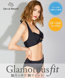【San-ai Resort】グラマラスフィット 無地 ビキニ 11EF/13GHI 水着 みずぎ ミズギ ビキニ レディース水着
