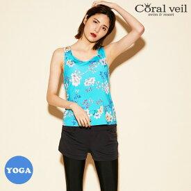 【SALE】 【SALE】 Coral veil STEM タンキニ水着 9号/11号 水着 みずぎ ミズギ タンキニ水着 レディース水着