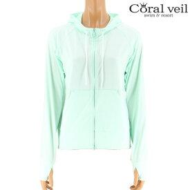 【Coral veil】【UPF50+,ストレッチ、撥水加工】マジックパフィ 撥水加工ラッシュ パーカー M/L/LL 水着 みずぎ ミズギ パーカー レディース水着