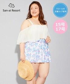 【San-ai Resort】More Size 3点セット水着 15号/17号 水着 みずぎ ミズギ 3点セット水着 レディース水着