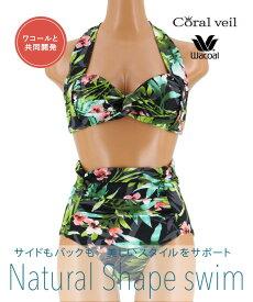 【Coral veil】ラインストーン ナチュラルシェイプ Clear Botanical ビキニ 9号/11号 水着 みずぎ ミズギ ビキニ レディース水着