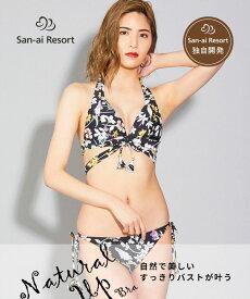 【San-ai Resort】ナチュラルアップ ビキニ 7M号/9号 水着 みずぎ ミズギ ビキニ レディース水着