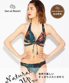 【San-ai Resort】Leaf ナチュラルアップ ビキニ 9号/7M 水着 みずぎ ミズギ ビキニ レディース水着
