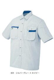 半袖シャツ AZ5326  サイズ豊富 快適・安全・動きやすい 【SS〜6L】【アイトス】【AITOZ】【会社制服Sanapparel】