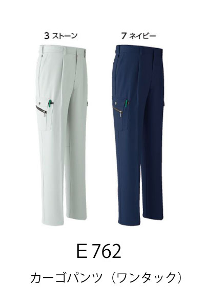 E762 蓄熱・保温素材 W70〜W130  カーゴパンツ 旭蝶 ASAHICHO 【会社制服Sanapparel】