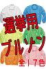 【選挙・スタッフジャンパー・ブルゾン】イベントブルゾン[会社制服Sanapparel楽天市場]